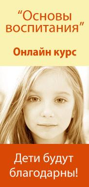 онлайн курс о воспитании детей